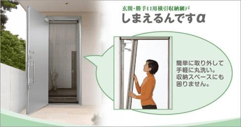 玄関・勝手口用横引き収納網戸 しまえるんですα