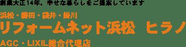 浜松・磐田・袋井・掛川 リフォームネット浜松 ヒラノ AGC・LIXIL総合代理店