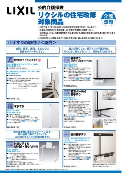 公的介護保険の適用対象となる住宅改修のカタログ画像
