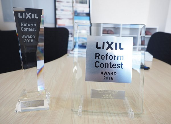 LIXILリフォームコンテスト受賞