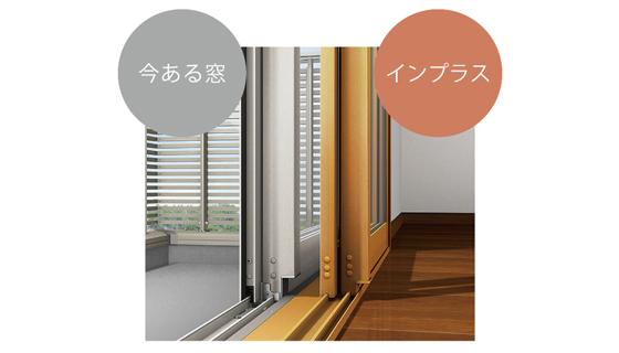 内窓の決めては空気層