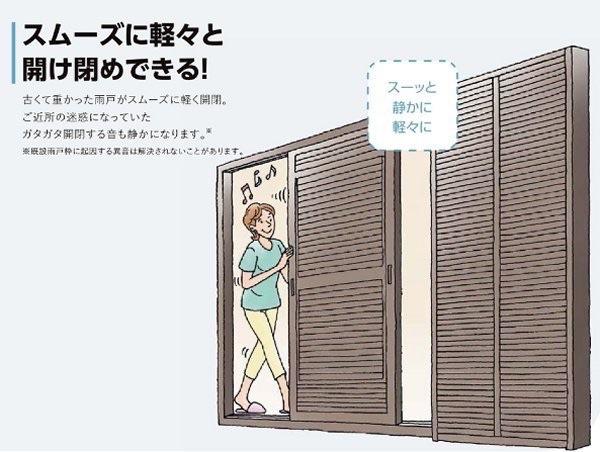 スムーズに開閉できる雨戸板