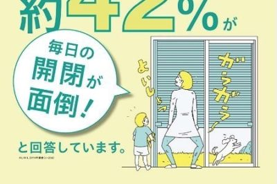より便利に ! より安心に ! 窓に電動シャッターのある暮らし
