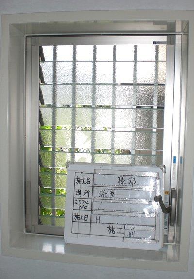 開閉自在な浴室のジャロジー窓(ガラリ窓)