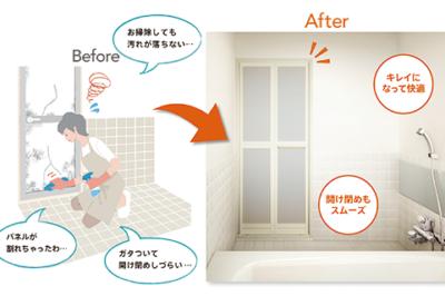 浴室ドア交換の目安は ? 暮らしの安全は毎日使う浴室ドアから