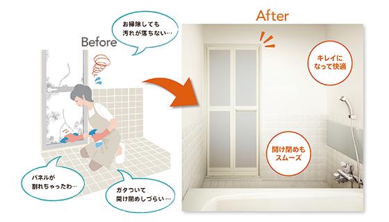 古くなったお風呂のドアもパッと取り替え ! 浴室ドアリフォーム