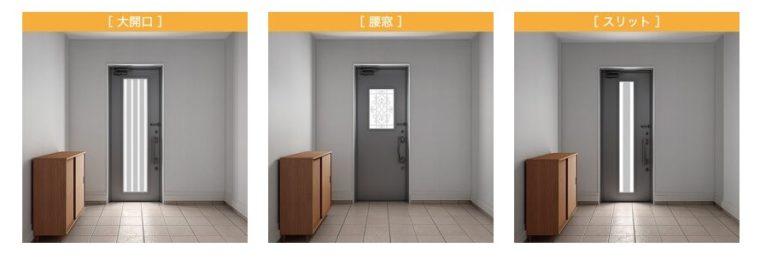 玄関ドアから採り込める光の量はドアのデザインによって変わります