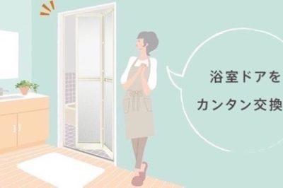 増えています ! 浴室ドア・中折ドアのメンテナンスにリフォームも