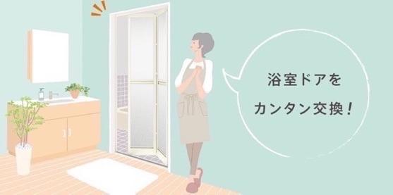 浴室ドアをリフォーム