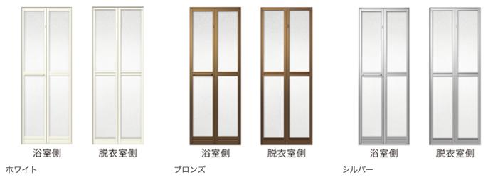 LIXIL浴室ドアリフォーム 中折ドアタイプ