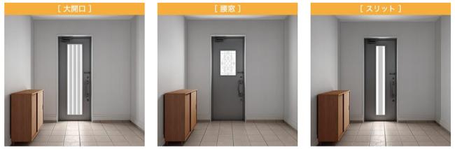選べる採光ドア