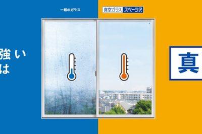 結露軽減には寒さに強い真空ガラス スペーシア