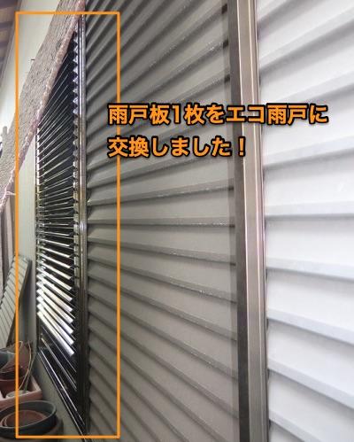 雨戸板1枚をエコ雨戸へ交換