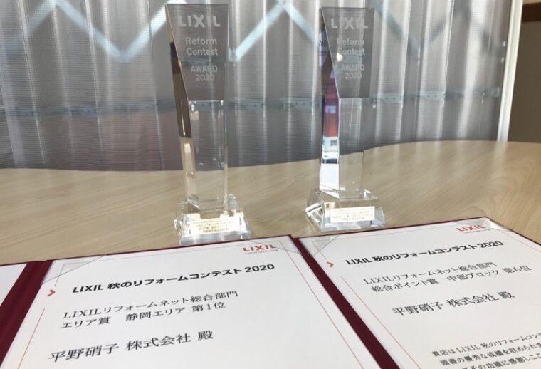 LIXIL秋のリフォームコンテスト 6年連続受賞いたしました