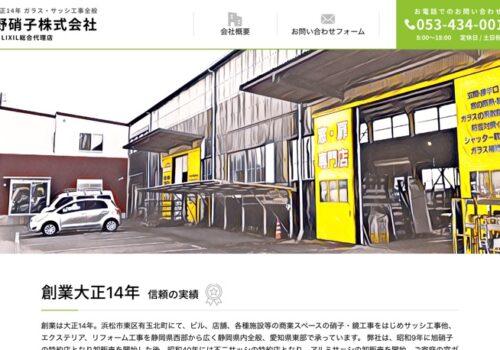 平野硝子株式会社のコーポレートサイトリニューアル