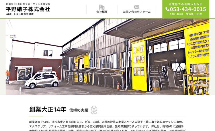 平野硝子株式会社 コーポレートサイト