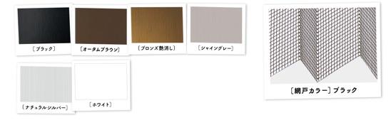 玄関網戸のカラーバリエーション