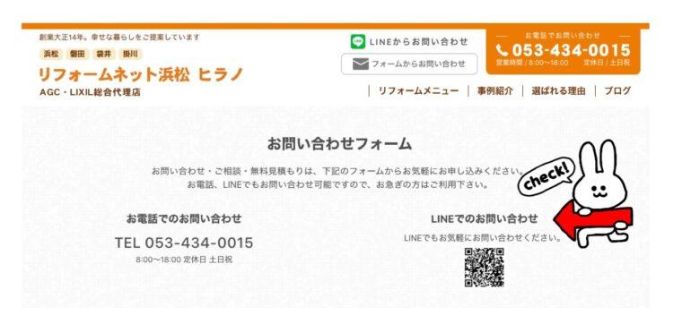 平野硝子株式会社 LINE問い合わせのご案内